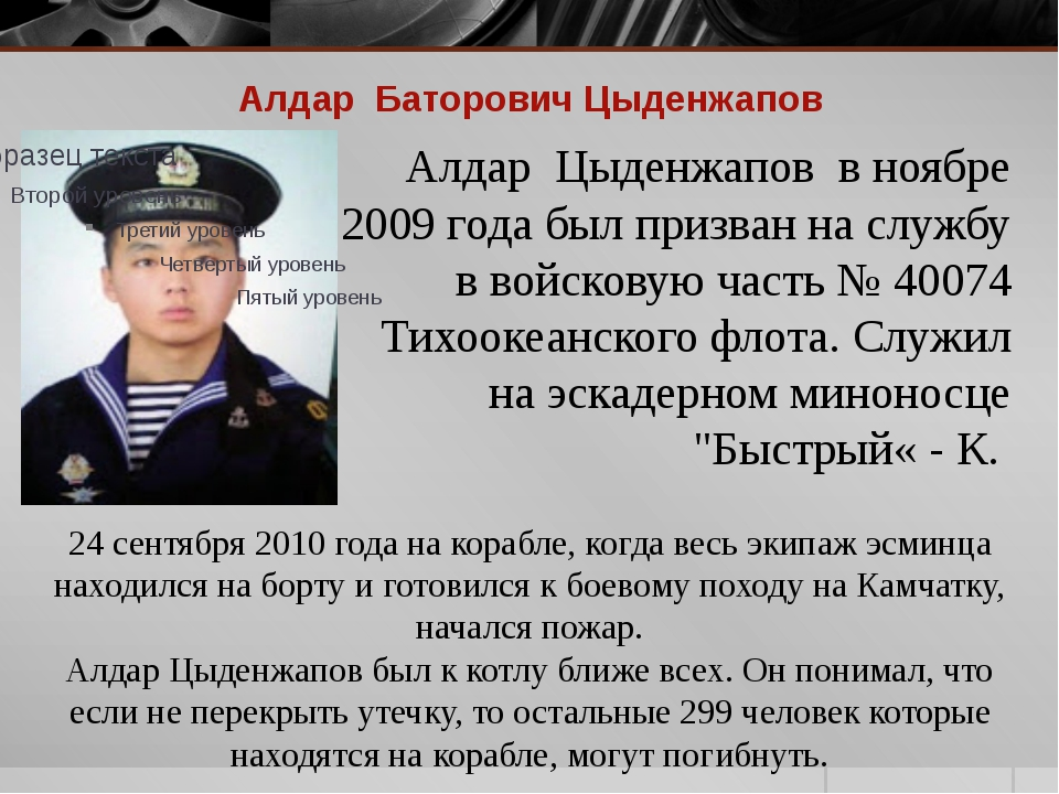 Алдар Баторович Цыденжапов Алдар Цыденжапов в ноябре 2009 года был призван на...