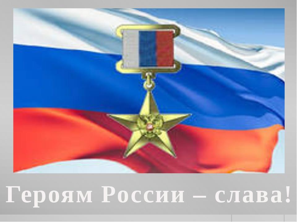 Героям России – слава!