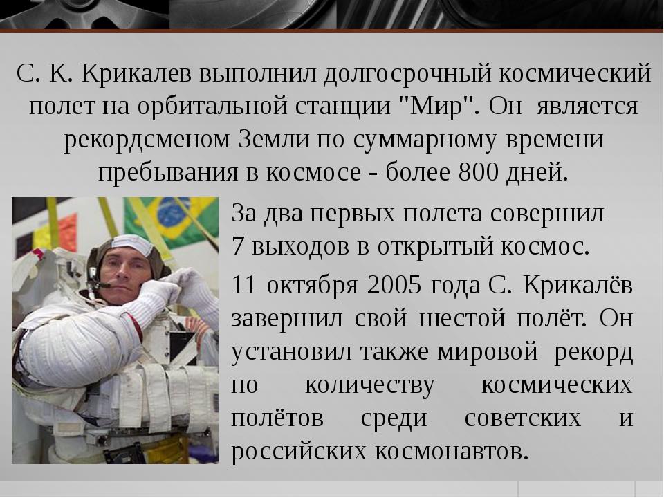 С. К. Крикалев выполнил долгосрочный космический полет на орбитальной станции...