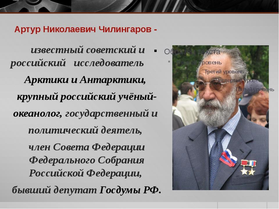 Артур Николаевич Чилингаров - известный советский и российский исследователь...