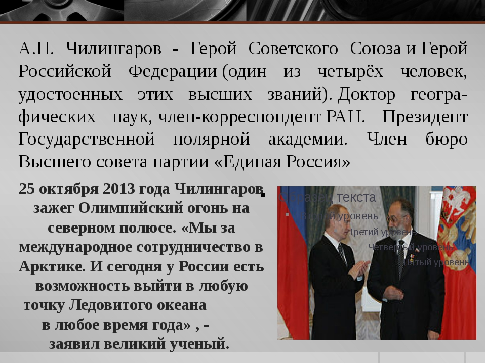 А.Н. Чилингаров - Герой Советского СоюзаиГерой Российской Федерации(один и...