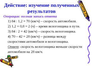 1) 84 : 1,2 = 70 (км/ч) – скорость автомобиля. 2) 1,2 + 0,8 = 2 (ч) – время в