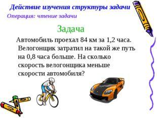 Задача Автомобиль проехал 84 км за 1,2 часа. Велогонщик затратил на такой же