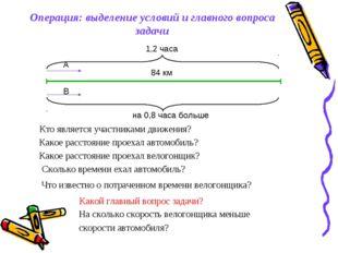 Операция: выделение условий и главного вопроса задачи А В 84 км на 0,8 часа б