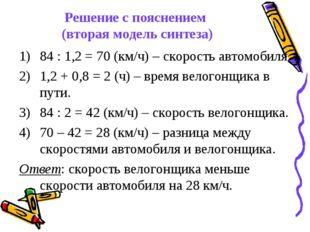 Решение с пояснением (вторая модель синтеза) 84 : 1,2 = 70 (км/ч) – скорость
