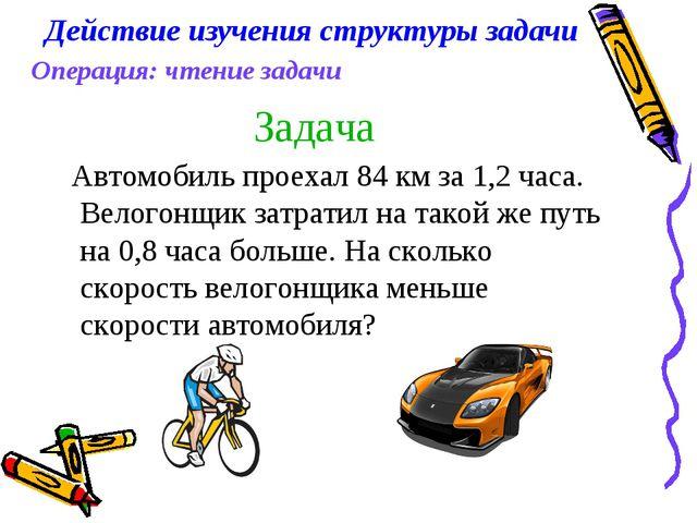 Задача Автомобиль проехал 84 км за 1,2 часа. Велогонщик затратил на такой же...