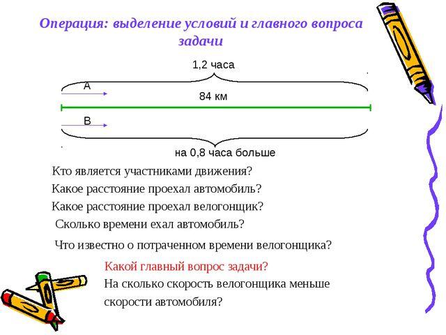 Операция: выделение условий и главного вопроса задачи А В 84 км на 0,8 часа б...