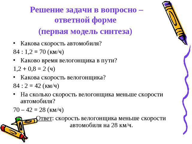 Решение задачи в вопросно – ответной форме (первая модель синтеза) Какова ско...