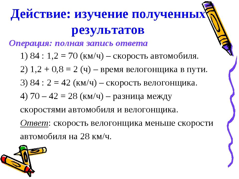 1) 84 : 1,2 = 70 (км/ч) – скорость автомобиля. 2) 1,2 + 0,8 = 2 (ч) – время в...