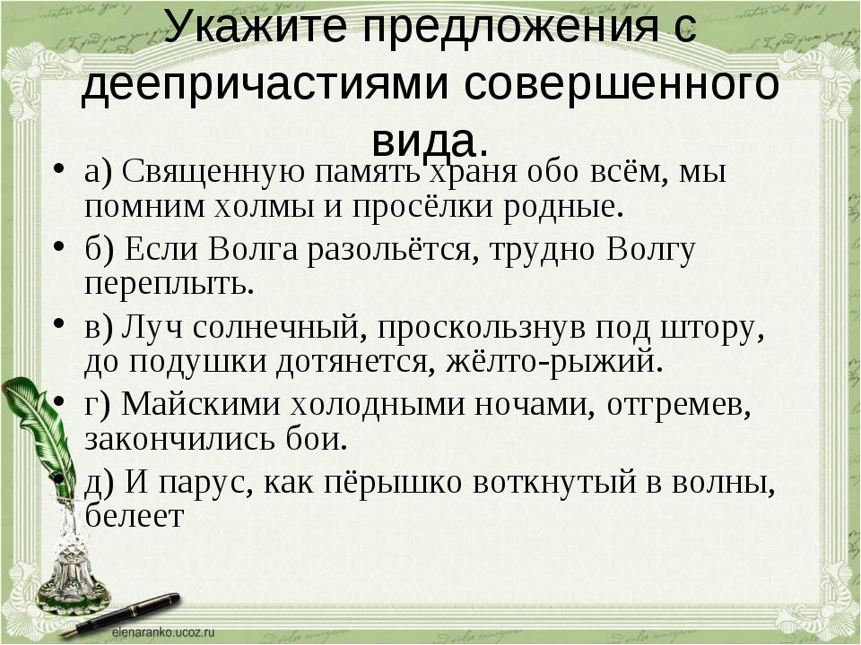 Укажите предложения с деепричастиями совершенного вида. а) Священную память х...