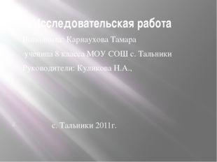 Исследовательская работа Выполнила: Карнаухова Тамара ученица 8 класса МОУ СО