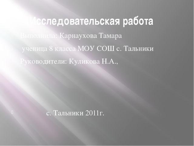 Исследовательская работа Выполнила: Карнаухова Тамара ученица 8 класса МОУ СО...