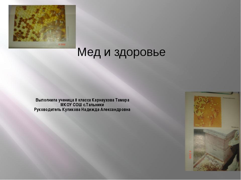 Выполнила ученица 8 класса Карнаухова Тамара МКОУ СОШ с.Тальники Руководител...
