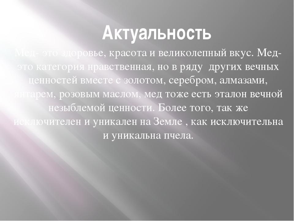 Актуальность Мед- это здоровье, красота и великолепный вкус. Мед- это категор...