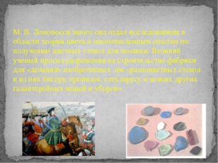 М. В. Ломоносов много сил отдал исследованиям в области теории цвета и многоч
