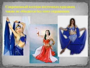 Современный костюм восточных красавиц также не обходится без этого украшения