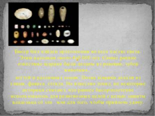 Бисер был найден археологами во всех частях света. Этим находкам около 4с0.00
