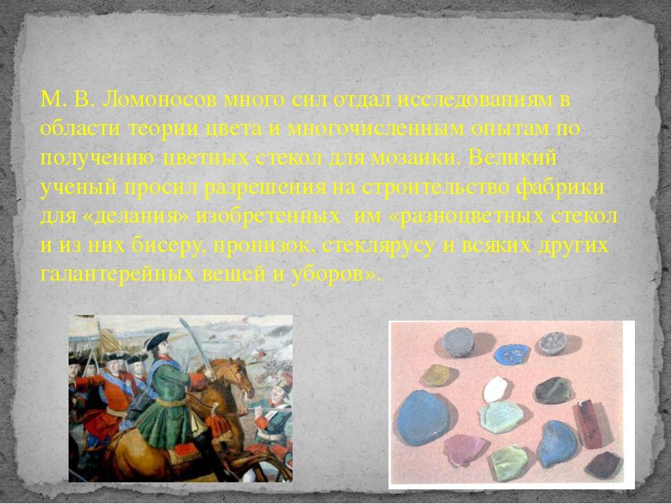 М. В. Ломоносов много сил отдал исследованиям в области теории цвета и многоч...