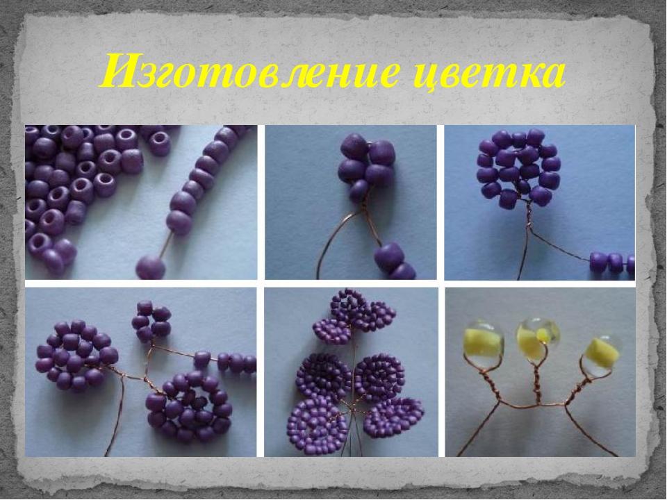 Изготовление цветка