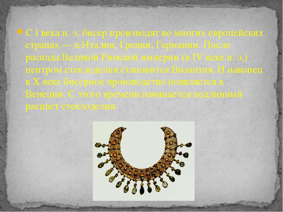 С I века н. э. бисер производят во многих европейских странах — в Италии, Гре...