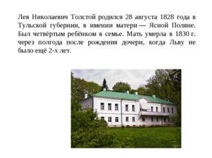 Лев Николаевич Толстой родился 28 августа 1828 года в Тульской губернии, в им