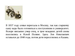 В 1837 году семья переехала в Москву, так как старшему сыну надо было готовит