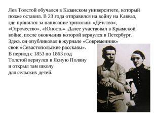 Лев Толстой обучался в Казанском университете, который позже оставил. В 23 го
