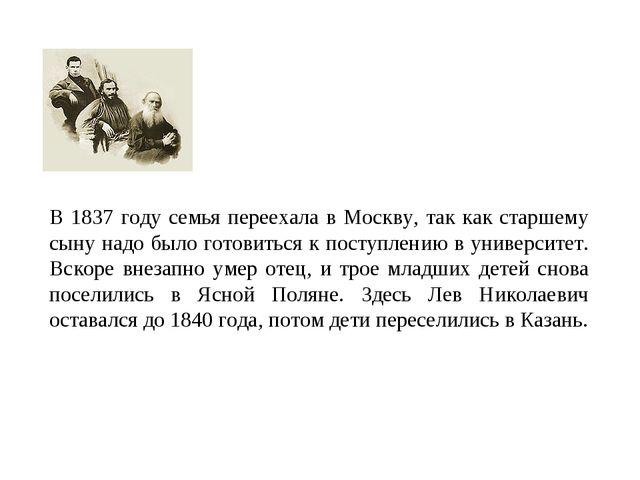 В 1837 году семья переехала в Москву, так как старшему сыну надо было готовит...
