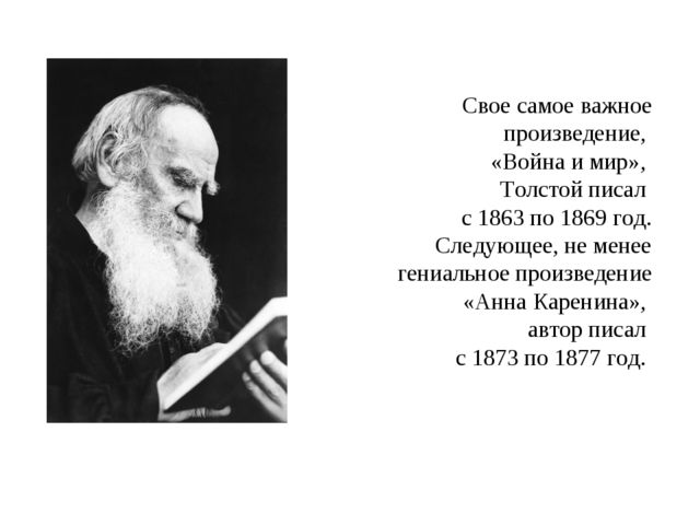 Свое самое важное произведение, «Война и мир», Толстой писал с 1863 по 1869 г...