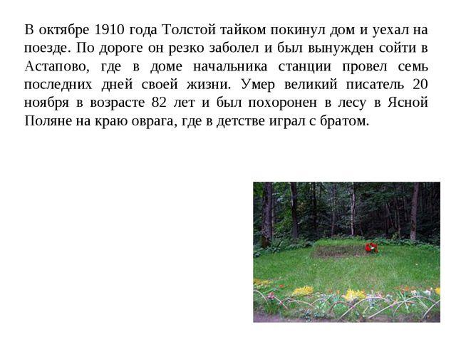 В октябре 1910 года Толстой тайком покинул дом и уехал на поезде. По дороге о...