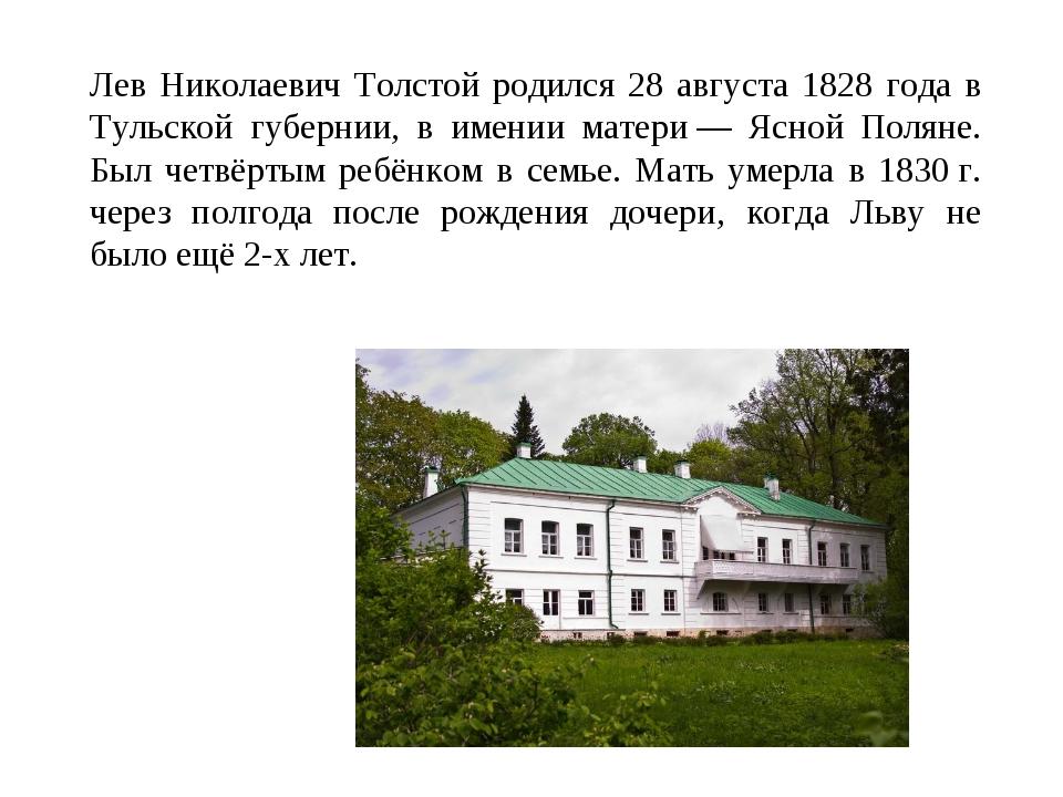 Лев Николаевич Толстой родился 28 августа 1828 года в Тульской губернии, в им...