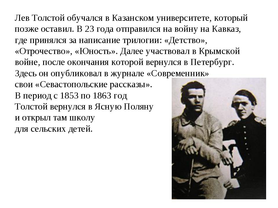 Лев Толстой обучался в Казанском университете, который позже оставил. В 23 го...