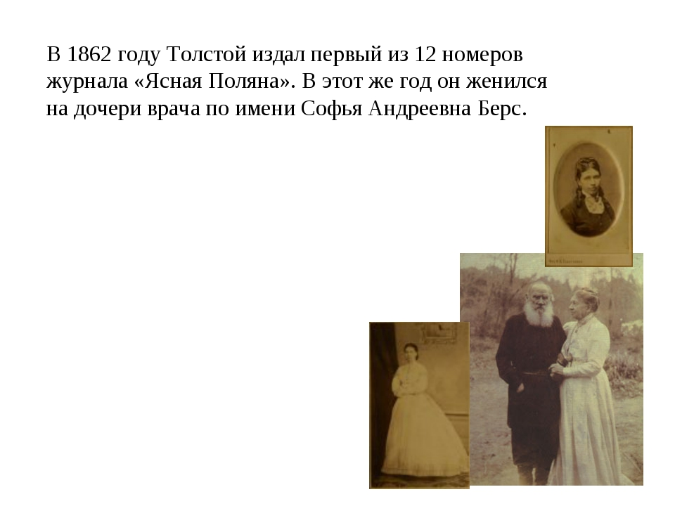 В 1862 году Толстой издал первый из 12 номеров журнала «Ясная Поляна». В этот...