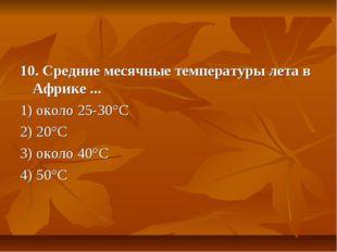 10. Средние месячные температуры лета в Африке ... 1) около 25-30°С 2) 20°С 3