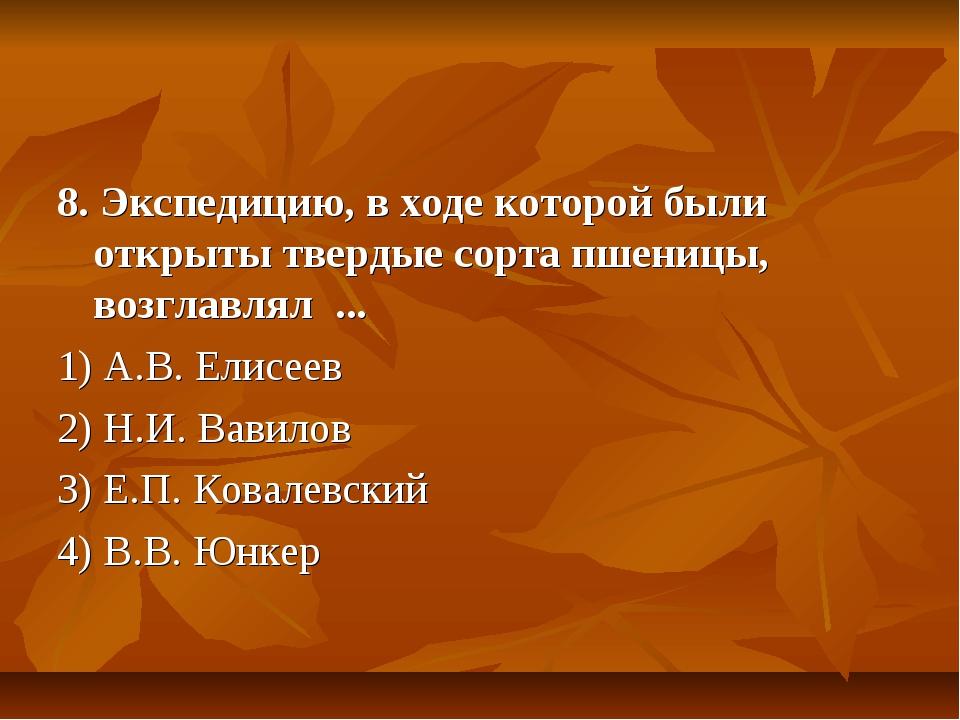 8. Экспедицию, в ходе которой были открыты твердые сорта пшеницы, возглавлял...
