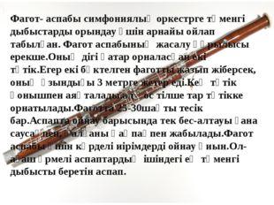 Фагот- аспабы симфониялық оркестрге төменгі дыбыстарды орындау үшін арнайы о