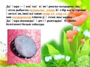 Даңғыра— қазақтың көне ұрмалы-сылдырмақты, қатты дыбыстымузыкалық аспап. Бұ