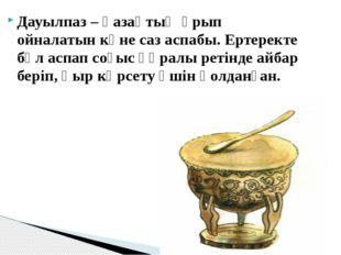 Дауылпаз – қазақтың ұрып ойналатын көне саз аспабы. Ертеректе бұл аспап соғыс