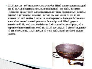 Шыңдауыл– соқпалы музыка аспабы. Шыңдауыл дауылпаздың бір түрі. Ол жезден жас