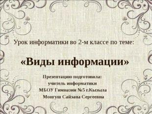 Презентацию подготовила: учитель информатики МБОУ Гимназии №5 г.Кызыла Монгуш