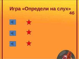 Источники: http://allforchildren.ru/kidfun/riddles_war3.php загадки http://ea