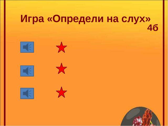 Источники: http://allforchildren.ru/kidfun/riddles_war3.php загадки http://ea...