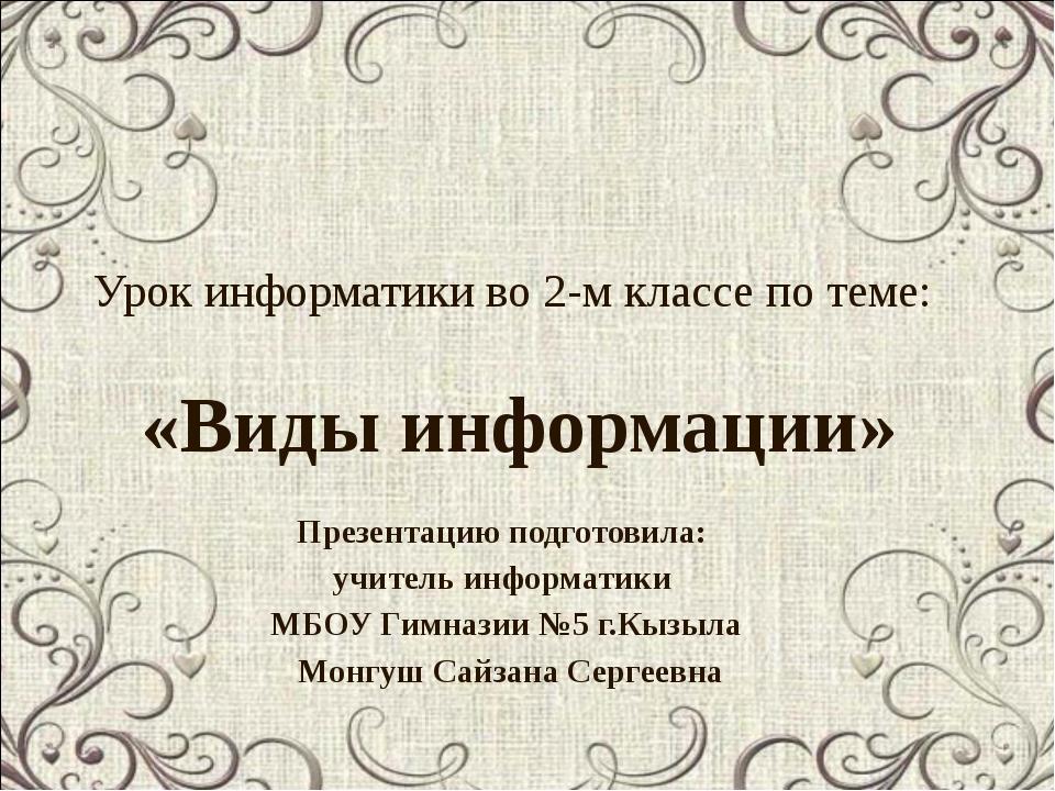 Презентацию подготовила: учитель информатики МБОУ Гимназии №5 г.Кызыла Монгуш...