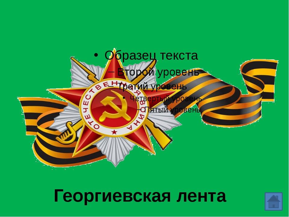 Байлак Вера Чулдумовна ветеран ВОв