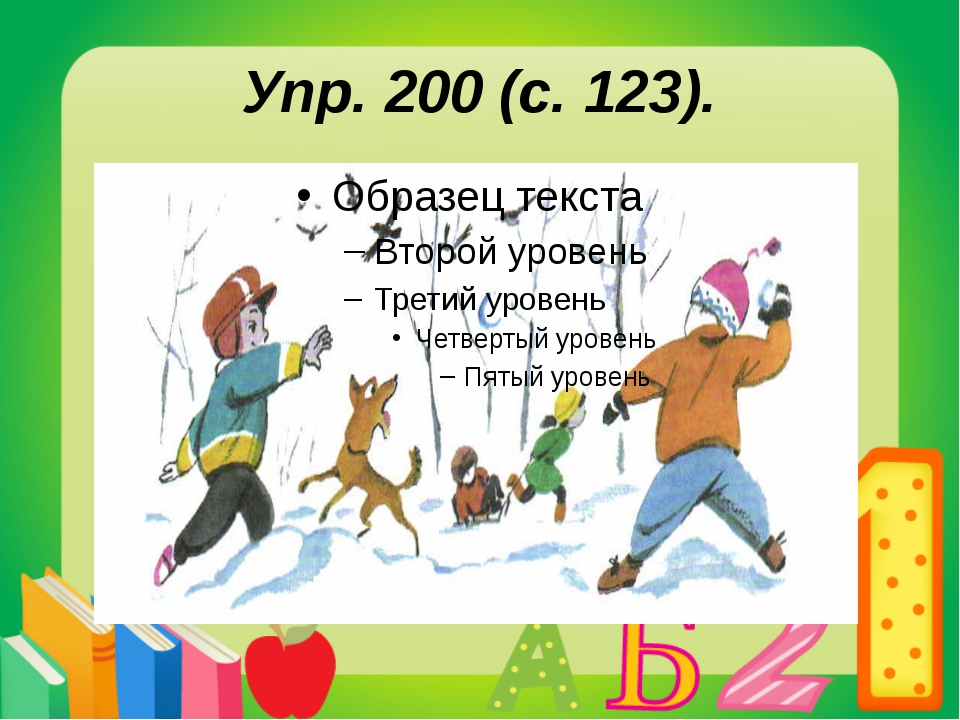 Упр. 200 (с. 123).