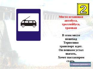 Место остановки автобуса, троллейбуса, трамвая В этом месте пешеход Терпеливо
