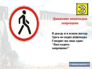 . Движение пешеходов запрещено В дождь и в ясную погоду Здесь не ходят пешехо