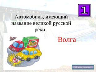 Автомобиль, имеющий название великой русской реки. Волга