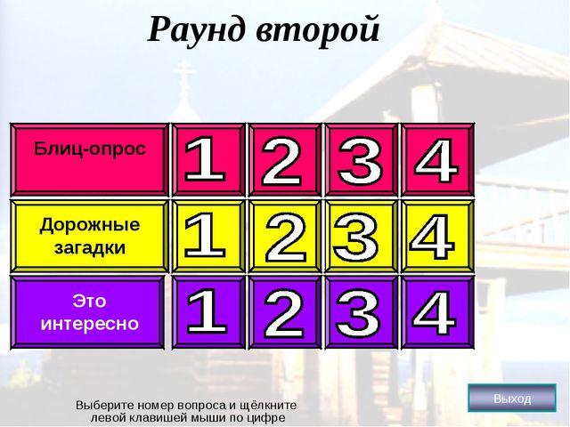 Выберите номер вопроса и щёлкните левой клавишей мыши по цифре Блиц-опрос Дор...