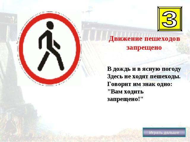 . Движение пешеходов запрещено В дождь и в ясную погоду Здесь не ходят пешехо...